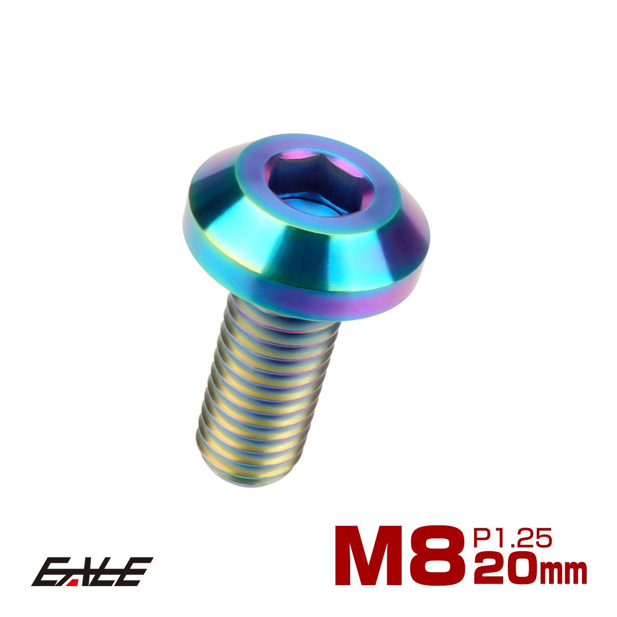 【ネコポス可】 64チタン製 ボタンボルト M8×20mm P1.25 六角穴 テーパーヘッド カスタムボルト レインボー 焼きチタン色 JA749