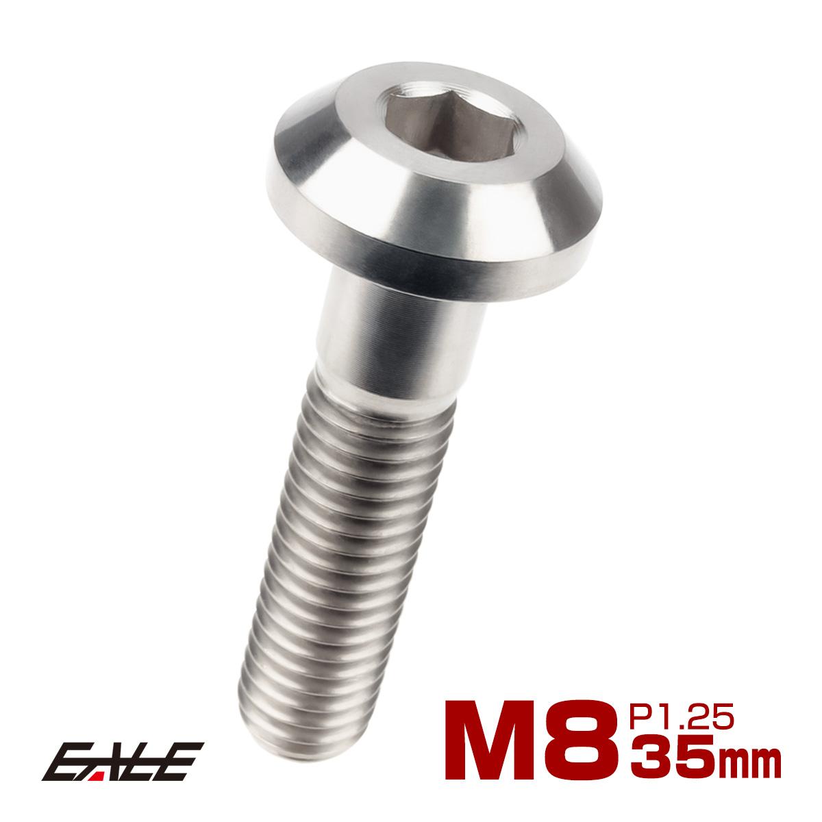 【ネコポス可】 64チタン製 ボタンボルト M8×35mm P1.25 六角穴 テーパーヘッド カスタムボルト シルバー チタン原色 JA757