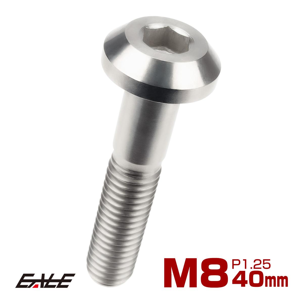 【ネコポス可】 64チタン製 ボタンボルト M8×40mm P1.25 六角穴 テーパーヘッド カスタムボルト シルバー チタン原色 JA760