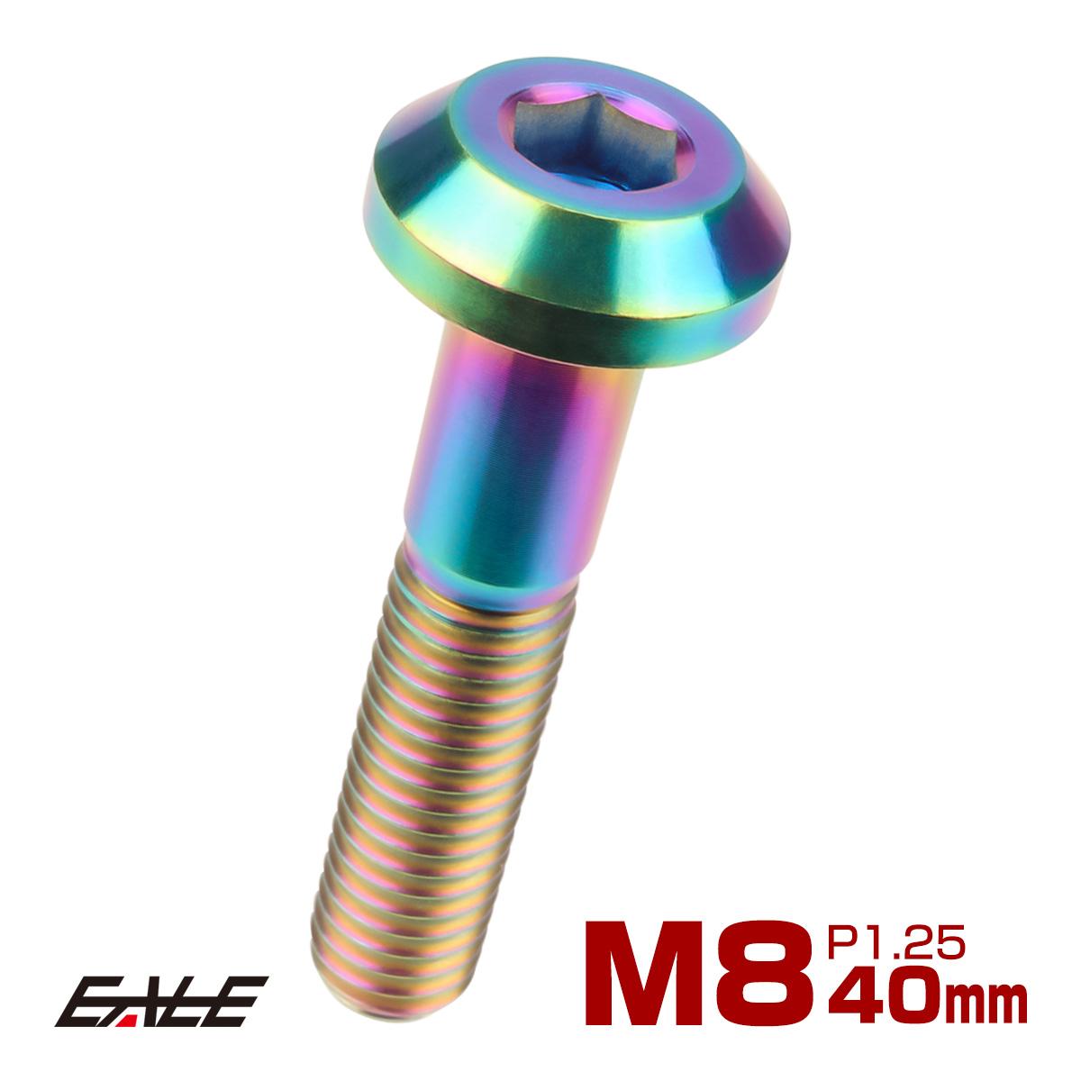 【ネコポス可】 64チタン製 ボタンボルト M8×40mm P1.25 六角穴 テーパーヘッド カスタムボルト レインボー 焼きチタン色 JA761