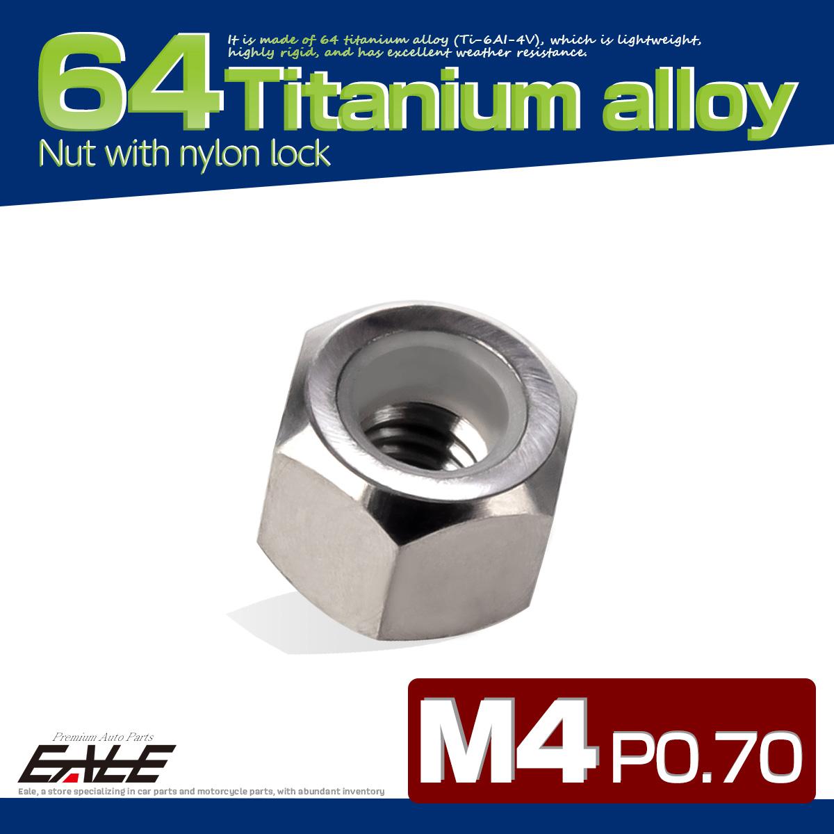 【ネコポス可】 M4 P0.7 64チタン ナイロンナット ゆるみ防止ナット 六角ナット シルバー JA826