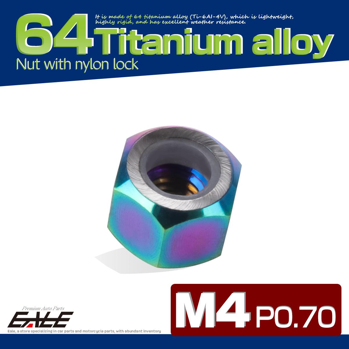 【ネコポス可】 M4 P0.7 64チタン ナイロンナット ゆるみ防止ナット 六角ナット レインボー JA827