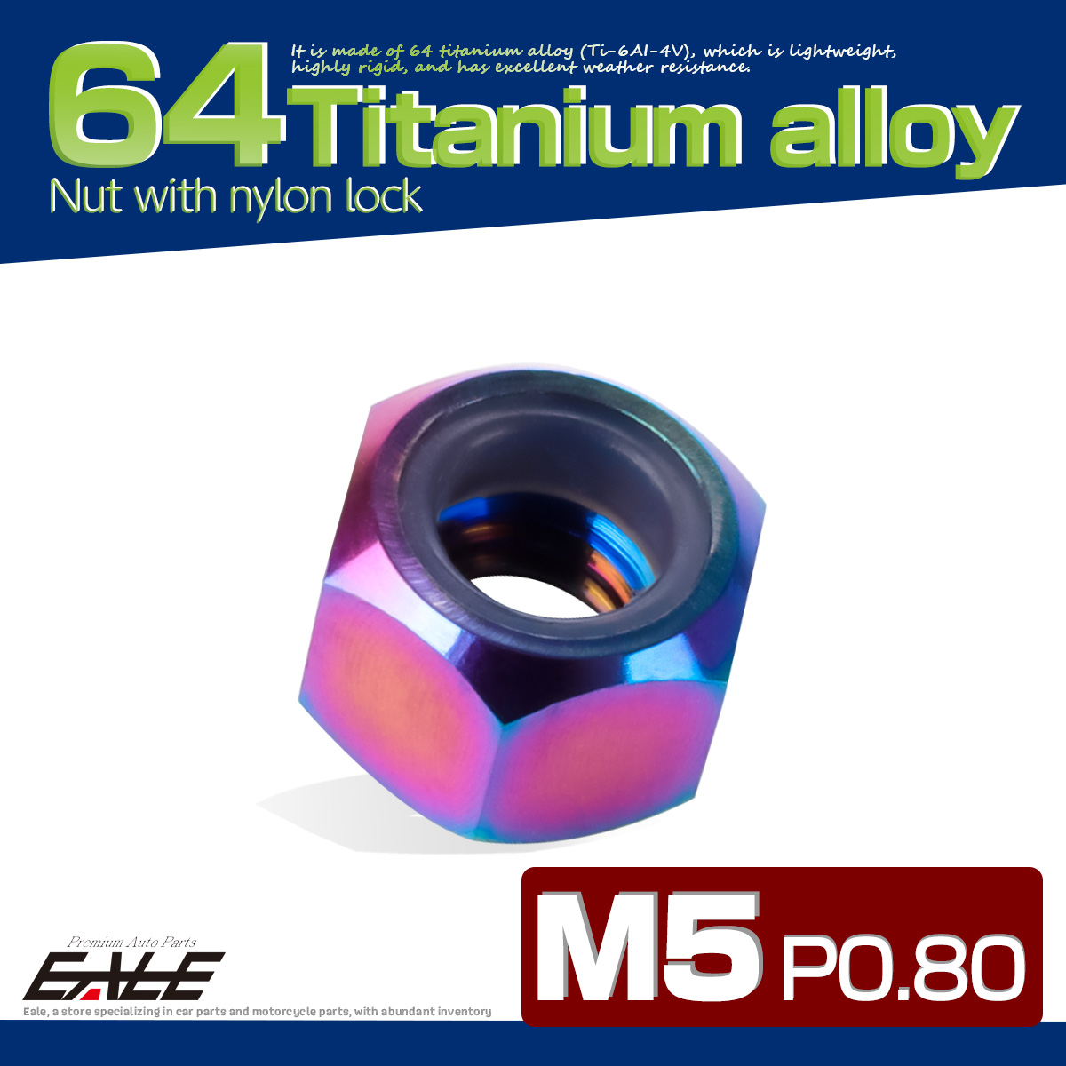 【ネコポス可】 M5 P0.8 64チタン ナイロンナット ゆるみ防止ナット 六角ナット レインボー JA832