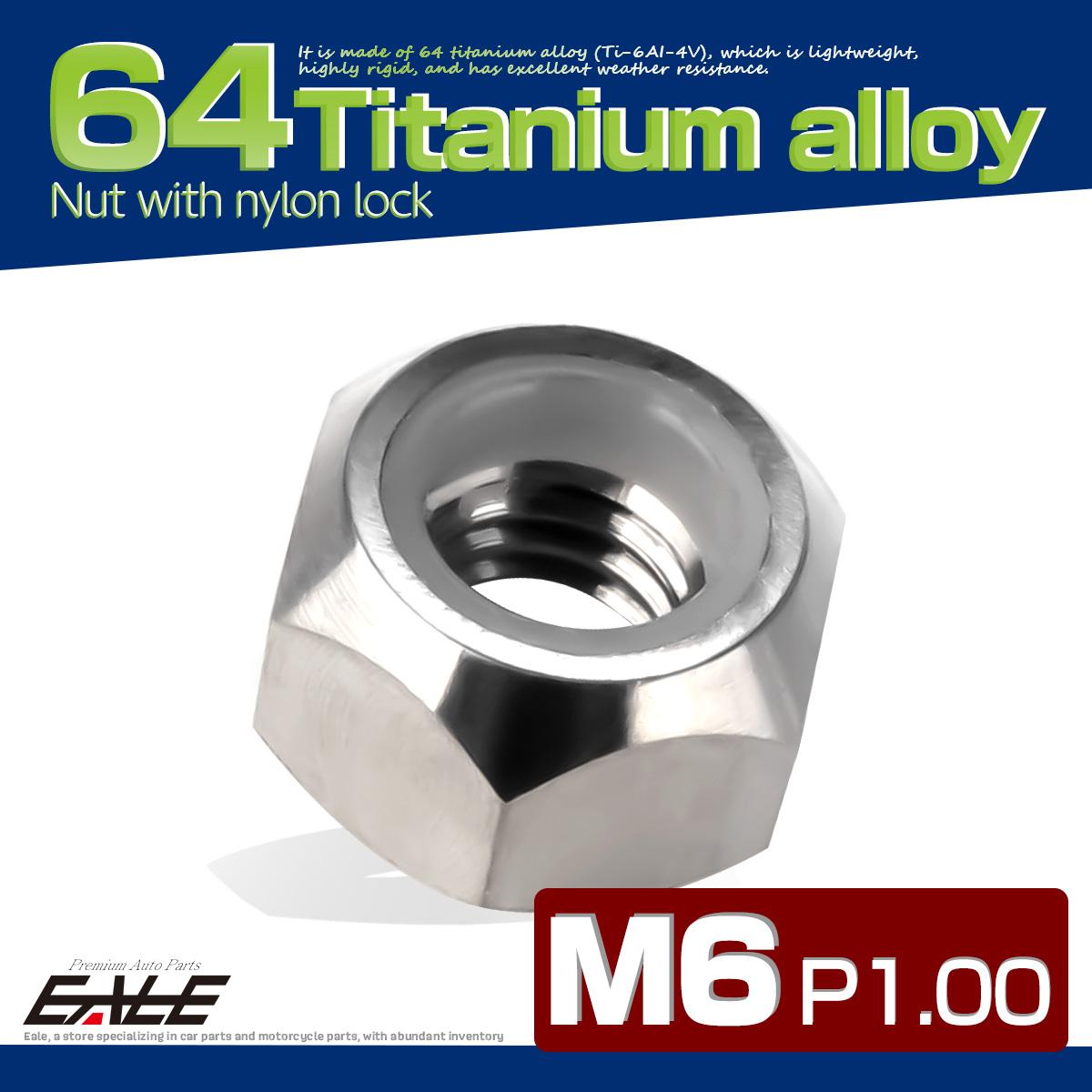 【ネコポス可】 M6 P1.0 64チタン ナイロンナット ゆるみ防止ナット 六角ナット シルバー JA836