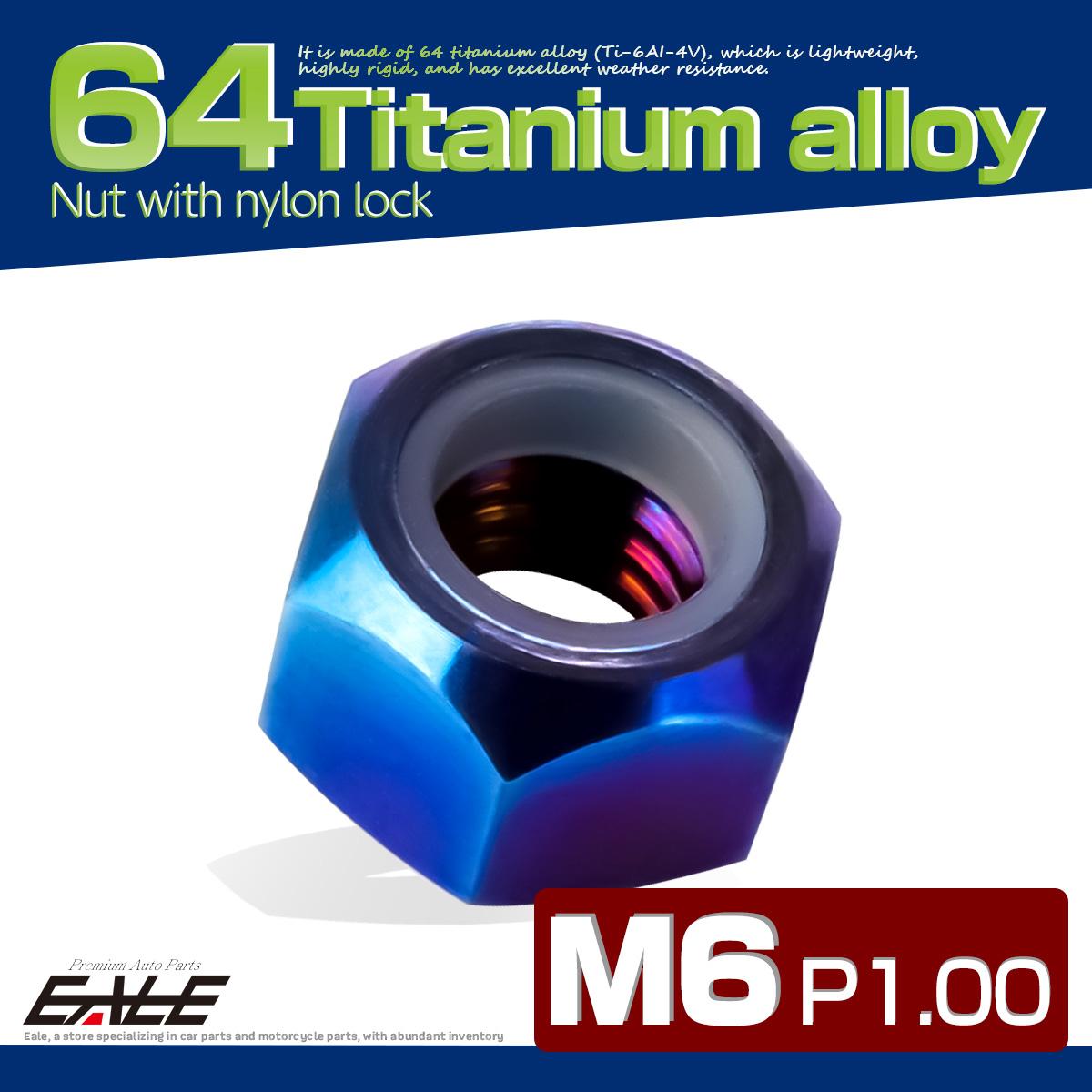 【ネコポス可】 M6 P1.0 64チタン ナイロンナット ゆるみ防止ナット 六角ナット 焼きチタン JA839