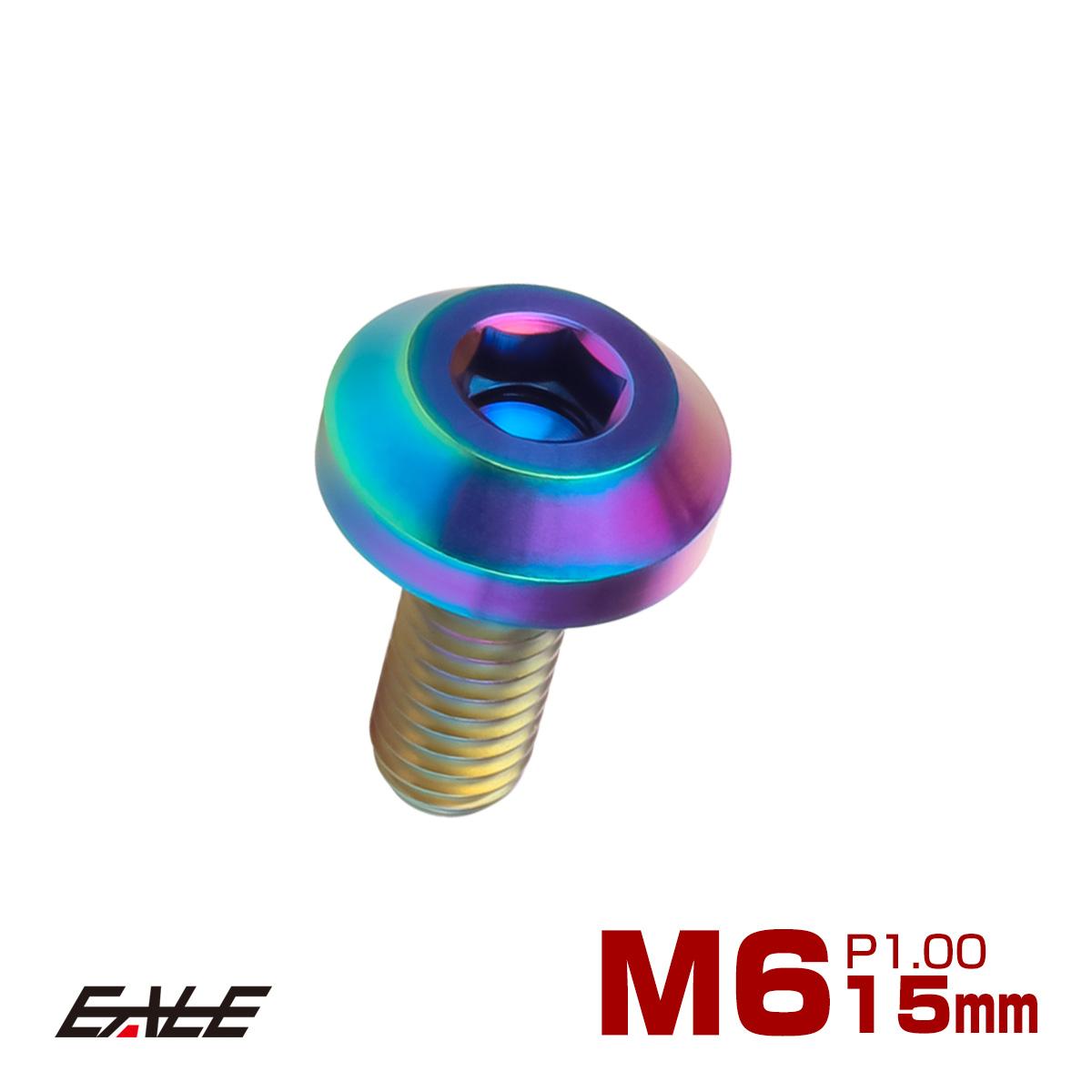 【ネコポス可】 64チタン製 ボタンボルト M6×15mm P1.00 六角穴 テーパーヘッド カスタムボルト レインボー 焼きチタン色 JA850