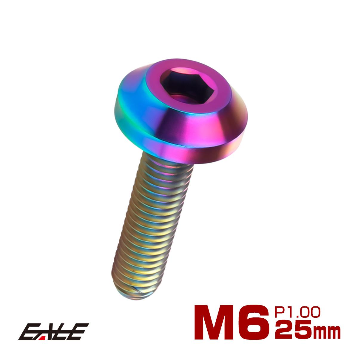 【ネコポス可】 64チタン製 ボタンボルト M6×25mm P1.00 六角穴 テーパーヘッド カスタムボルト レインボー 焼きチタン色 JA856