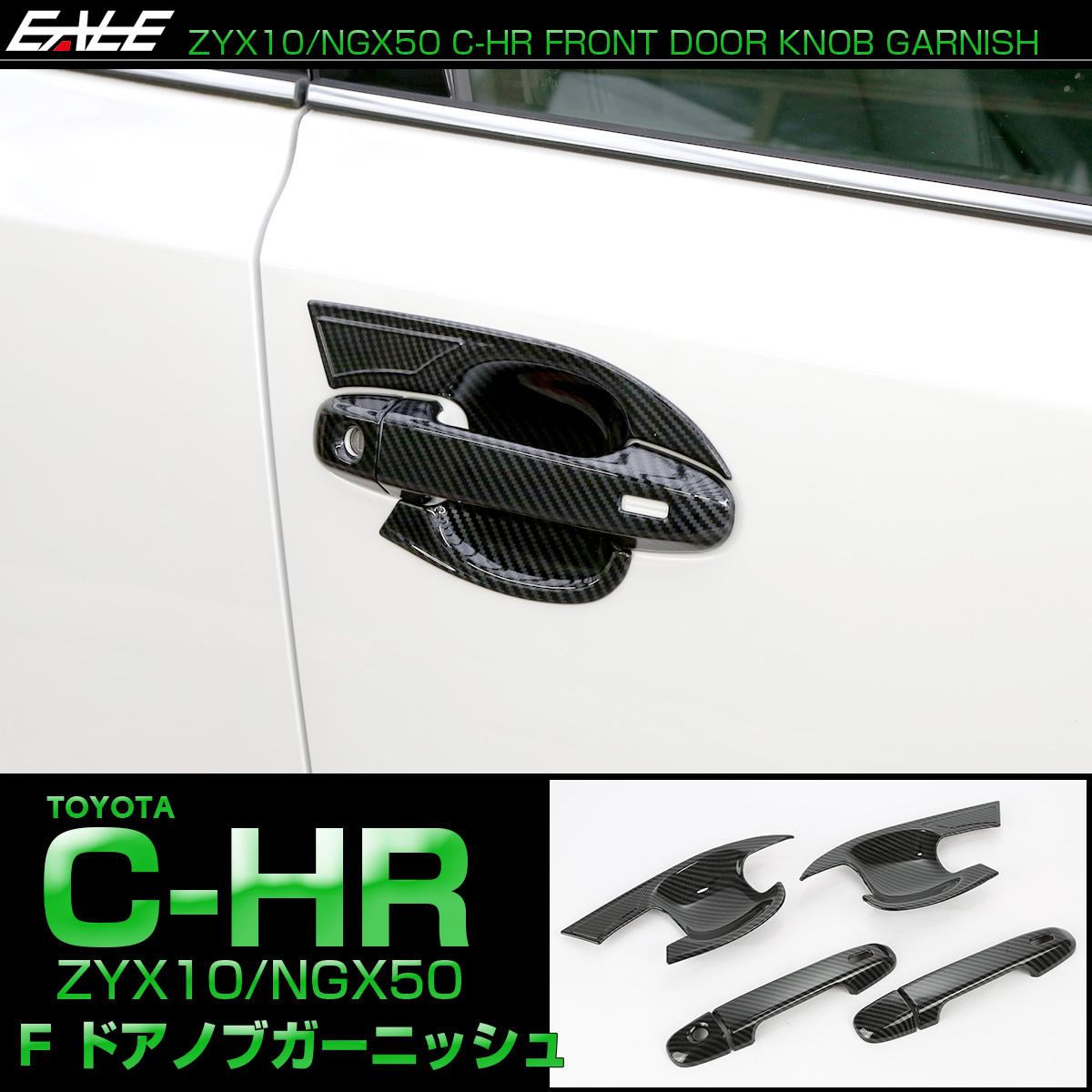 C-HR カーボン調 フロント ドアノブ カバー 傷防止 ドアハンドル ガーニッシュ 6点セット LB0004