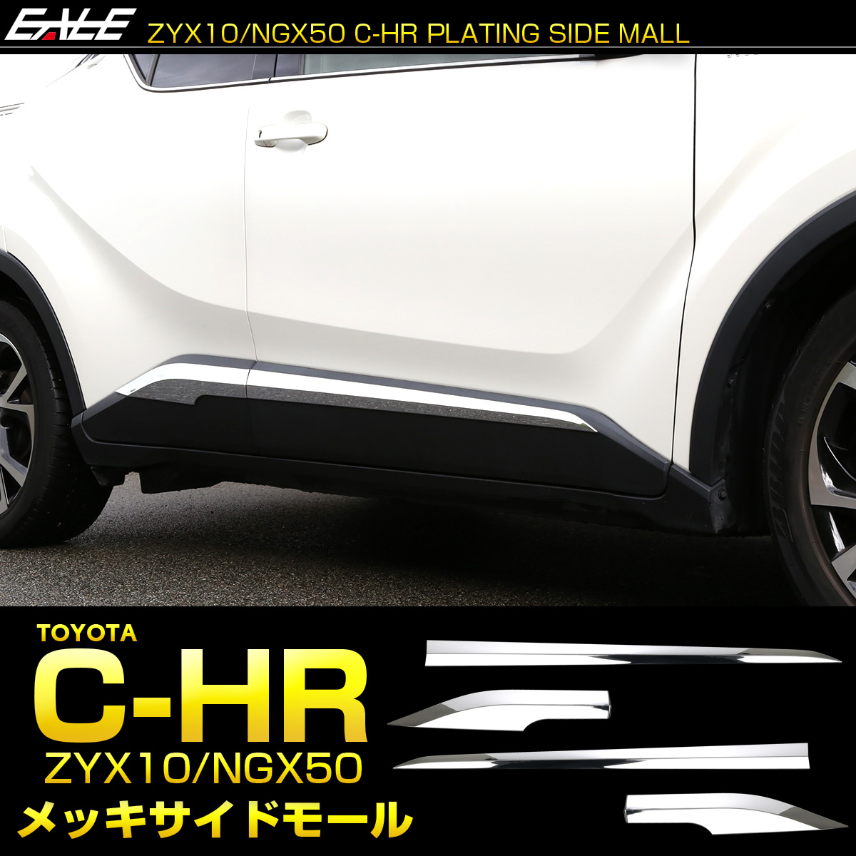 C-HR メッキ サイドモール ZYX10 NGX50 メッキパーツ ドア メッキガーニッシュ LB0012