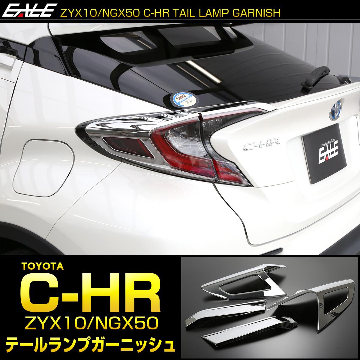 C-HR メッキ テールランプ ガーニッシュ ZYX10 NGX50 メッキパーツ テールランプ トリム LB0014