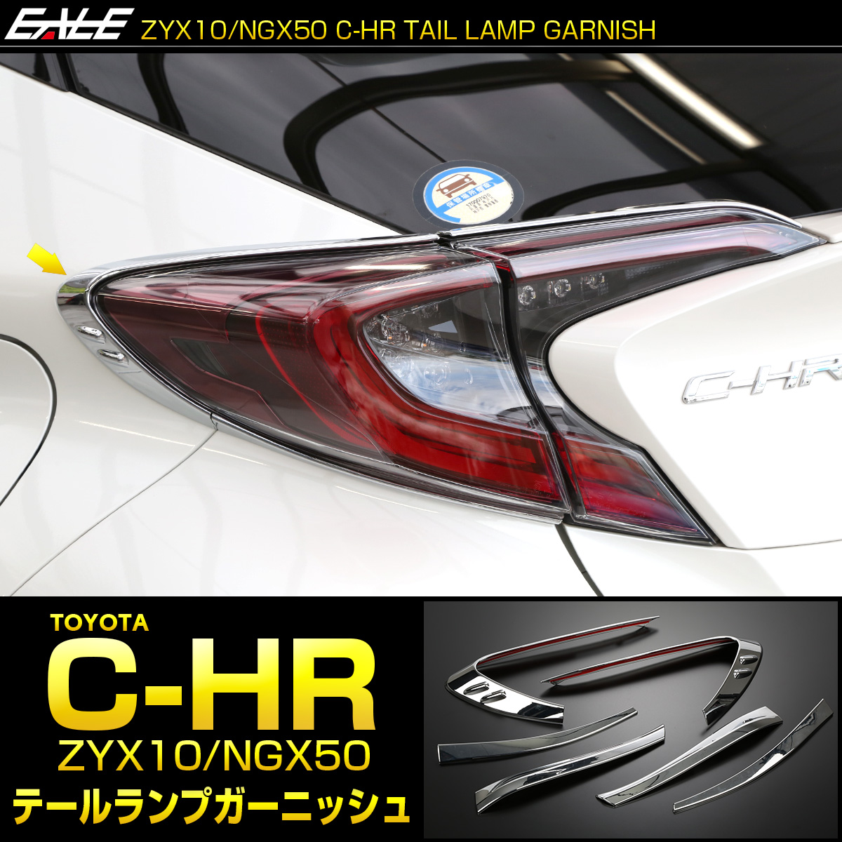 C-HR テールランプ メッキ トリム セット ZYX10 NGX50 メッキパーツ テールランプ ガーニッシュ LB0016