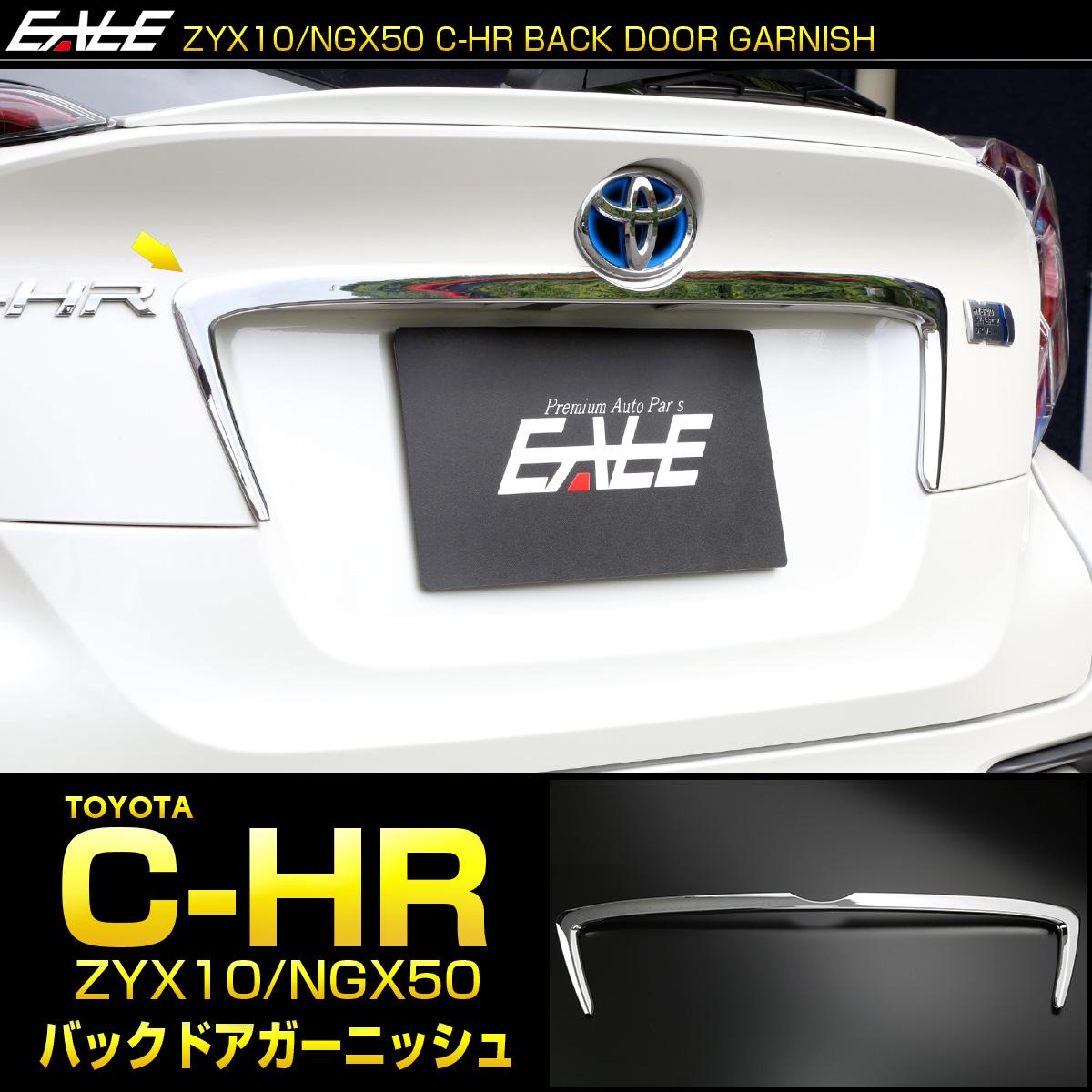 C-HR メッキ バックドア ガーニッシュ ABS樹脂製 メッキパーツ ナンバープレート トリム LB0020
