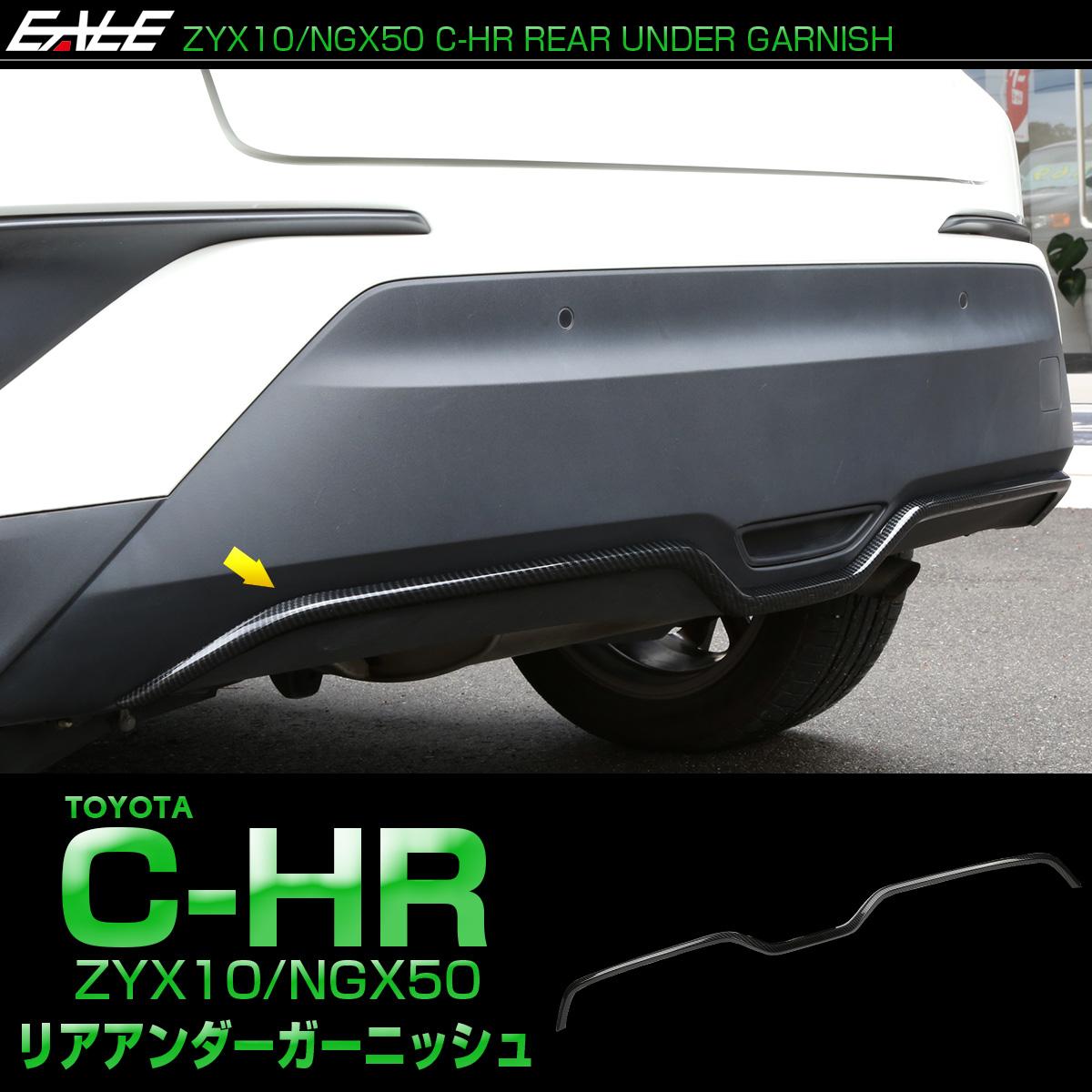 C-HR カーボン調 リアバンパー アンダー ガーニッシュ ABS樹脂製 メッキパーツ LB0022