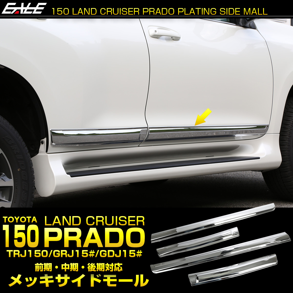 150系 プラド ドア メッキ サイドモール 前期 中期 後期対応 メッキパーツ ドアガーニッシュ LB0036