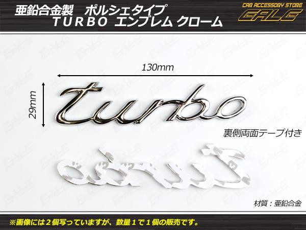 【ネコポス可】 エンブレム ターボ TURBO クローム ポルシェタイプ 金属製 1個 ( M-30 )