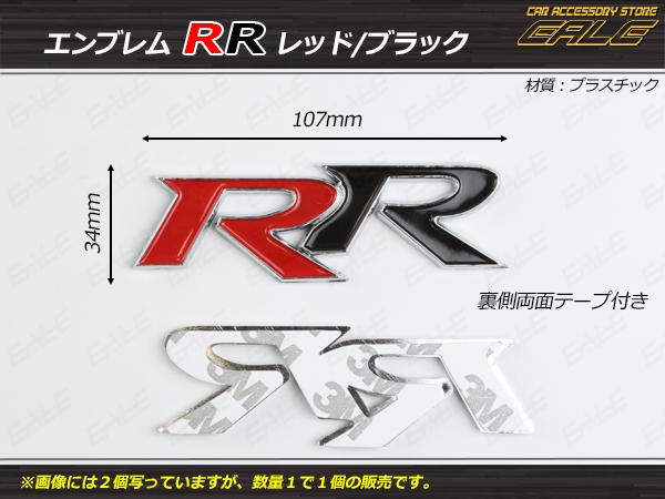 【ネコポス可】 エンブレム RR 汎用 レッド&ブラック 1個 ( M-37 )