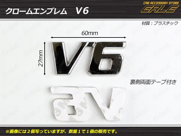 【ネコポス可】 エンブレム V6 汎用クローム 両面テープ付き 1個 ( M-47 )
