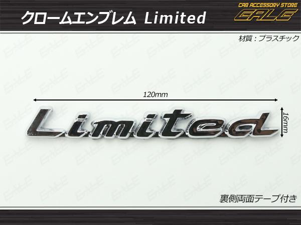 【ネコポス可】 カスタム エンブレム Limited クローム 両面テープ付き ( M-55 )