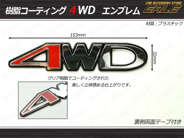 【ネコポス可】 上質 カスタム エンブレム 4WD クリア樹脂コート ( M-58 )