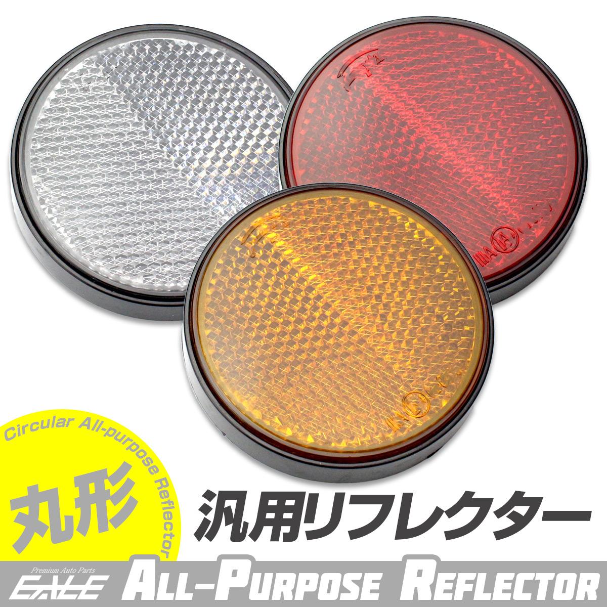 【ネコポス可】 汎用 リフレクター 丸型 両面テープ 貼り付けタイプ Eマーク付き 反射板 M-87-M-89
