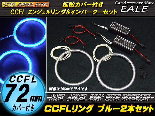【ネコポス可】 CCFLリング×2本 インバーター セット ブルー 外径72mm O-182
