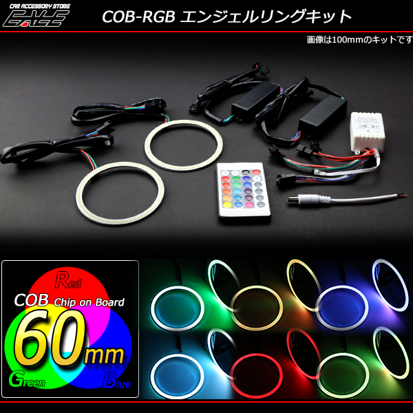 【ネコポス可】 16色発光 COB-RGB イカリングキット 60mm リモコン付 ( O-327 )