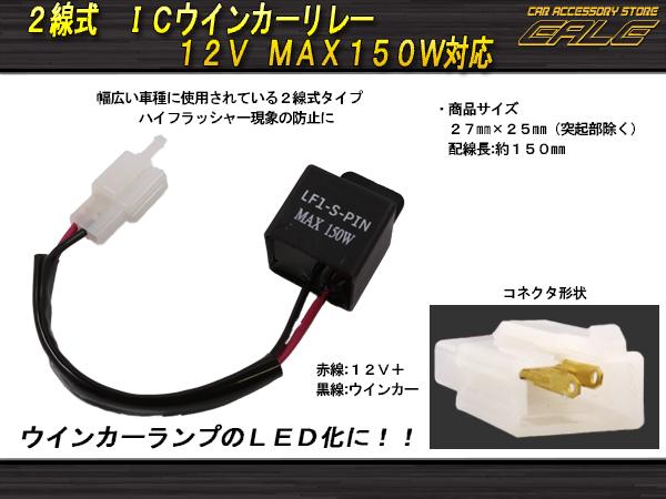 LED ICウインカーリレー 汎用2線式 ハイフラ防止に( P-125 )
