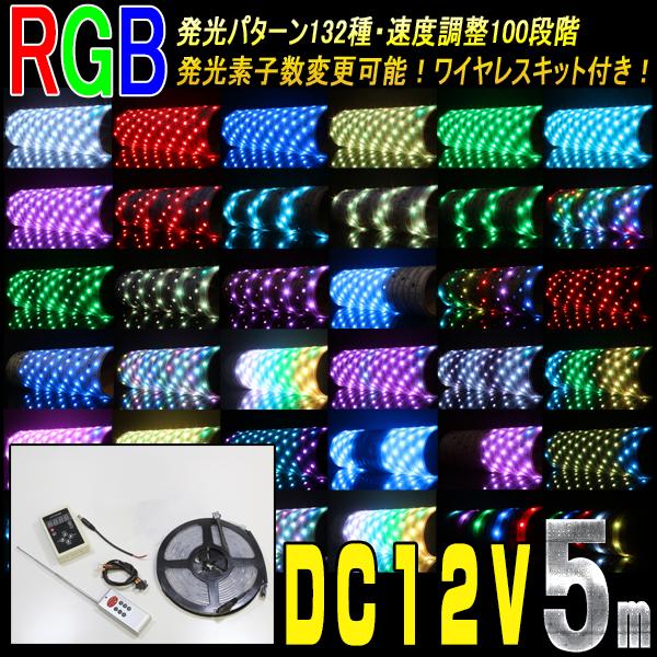エクステリア イルミネーション RGB テープ 5m 幅15mm DC12V デコレーション ライトアップ P-129