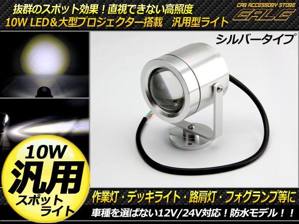 防水LED スポットライト 10W 汎用 作業灯 路肩灯に 12V24V P-150