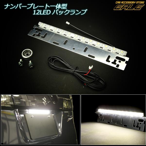 【ネコポス可】 ナンバープレートベース一体型 12LEDバックランプ ( P-179 )