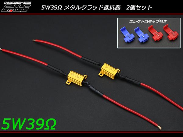 【ネコポス可】 メタルクラッド抵抗器 5W 39Ω 2個セット 各種警告解除 ( P-21 )
