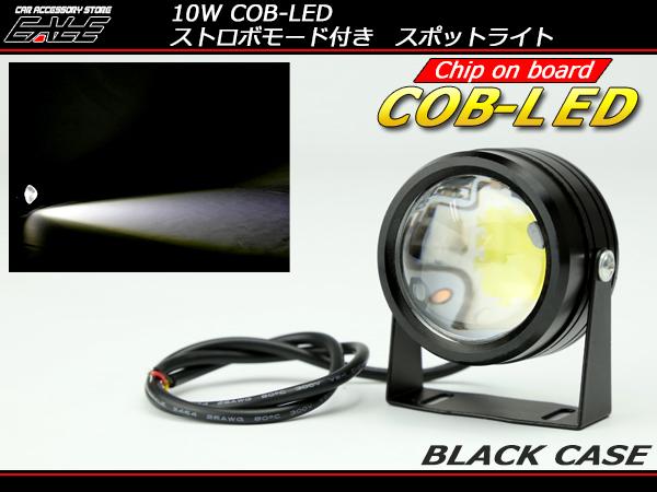 10W COB-LED 小型 汎用 スポットライト ストロボ付き ブラック DC12V P-310