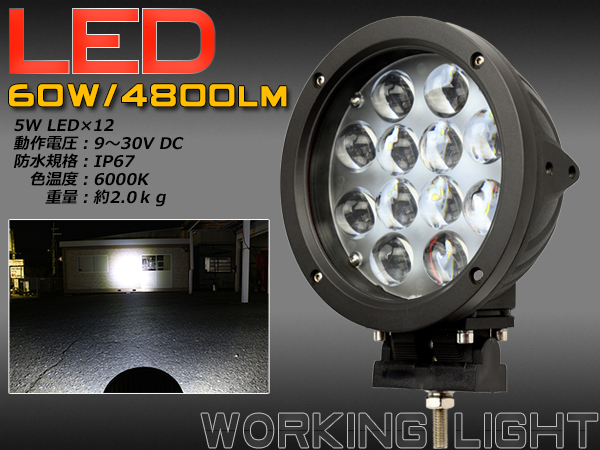 LED サーチライト 作業灯 60W 4800lm 照射角30度 スポットタイプ 防水 12V 24V兼用 P-358