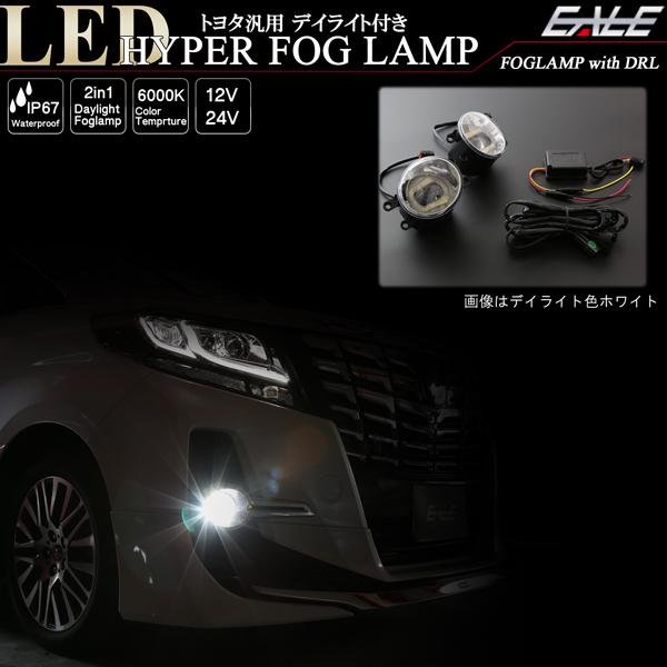 トヨタ 汎用 LEDフォグランプ デイライト付き 30系 アルファード ヴェルファイア 80系 ノア ヴォクシー等 適合多数 P-369P-370
