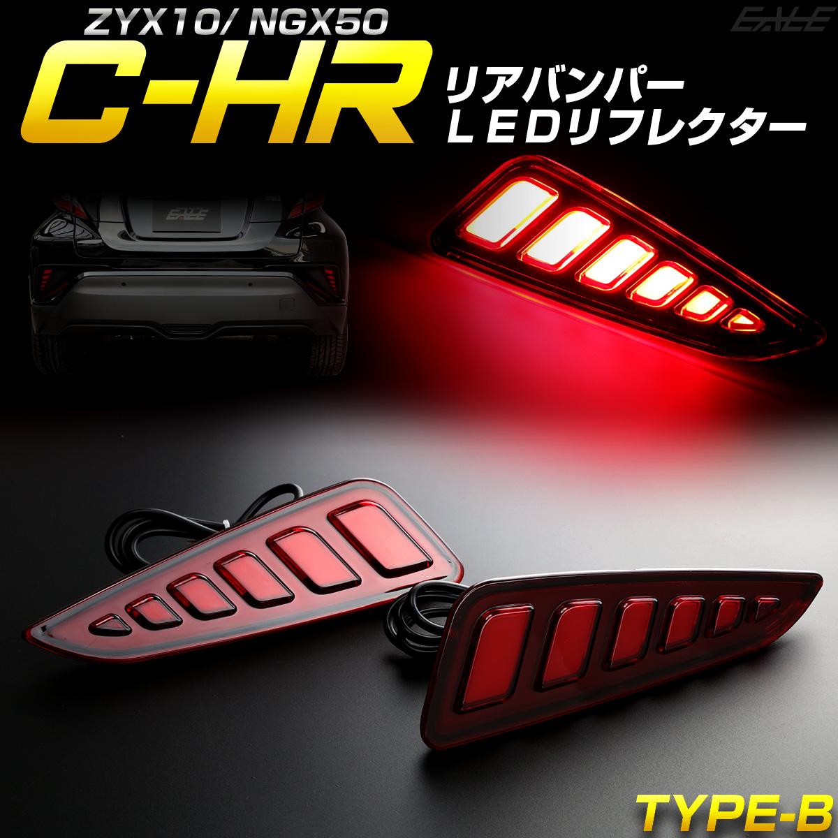 トヨタ C-HR 専用 LED リア リフレクター ZYX10 NGX50 テールランプ ブレーキランプ連動可能 面発光モデル タイプB P-390
