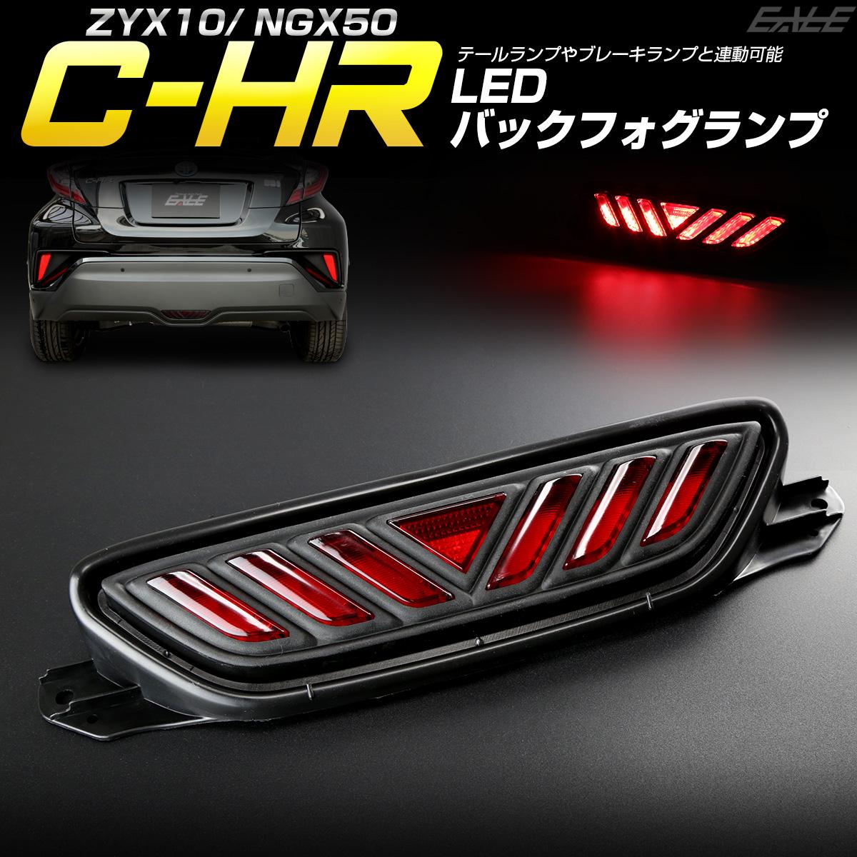トヨタ C-HR 専用 LED バックフォグ リアフォグ ランプ ZYX10 NGX50 テールランプ ブレーキランプ連動 P-392
