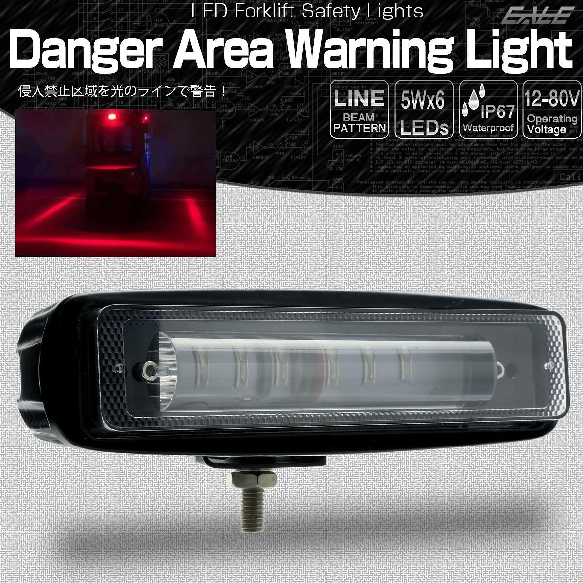 LED 警告灯 レッド ゾーン ビームライト フォークリフト レッカー車 重機  DC12-80V 進入禁止区域 P-453
