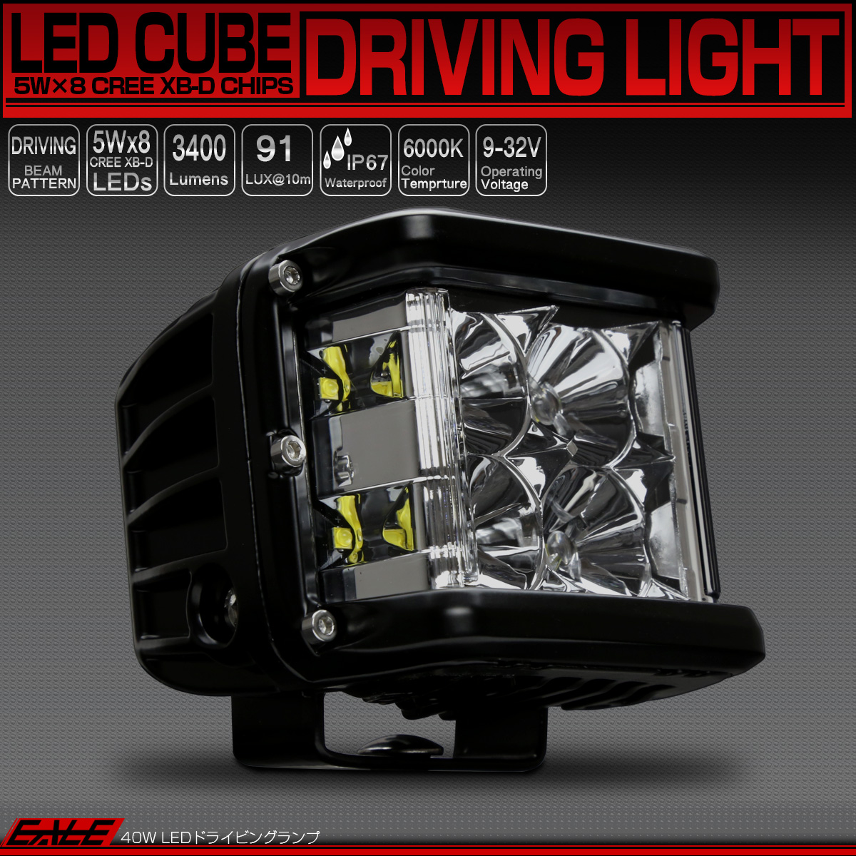 LED ドライビングランプ DRIVING LIGHT CUBE 40W CREE XB-D 12V 24V フォグランプ P-499