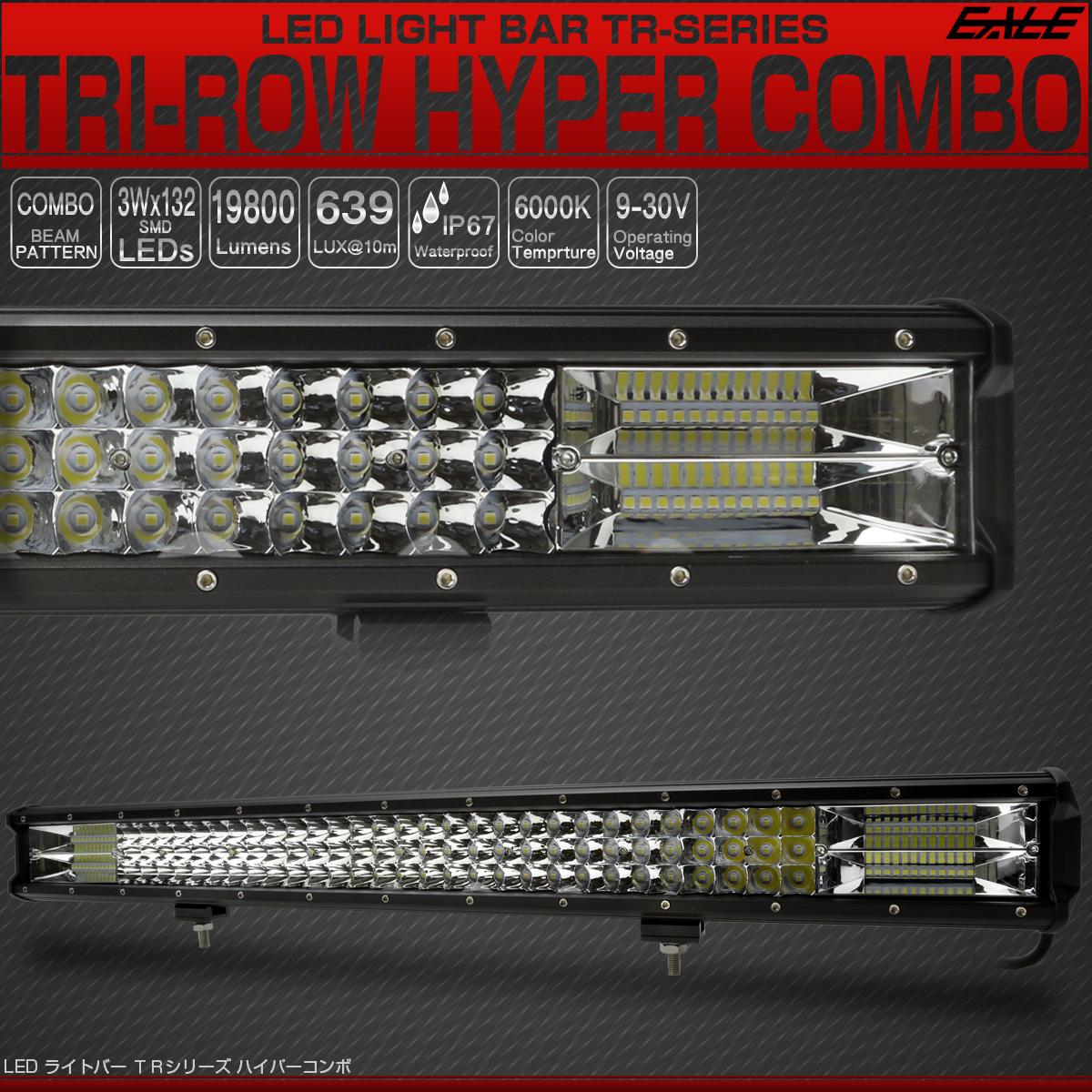 LED ライトバー 作業灯 73cm 396W TRI-ROW ハイパーコンボ 29インチ 19800lm 12V 24V 48V フォークリフトも対応 防水IP67 P-525