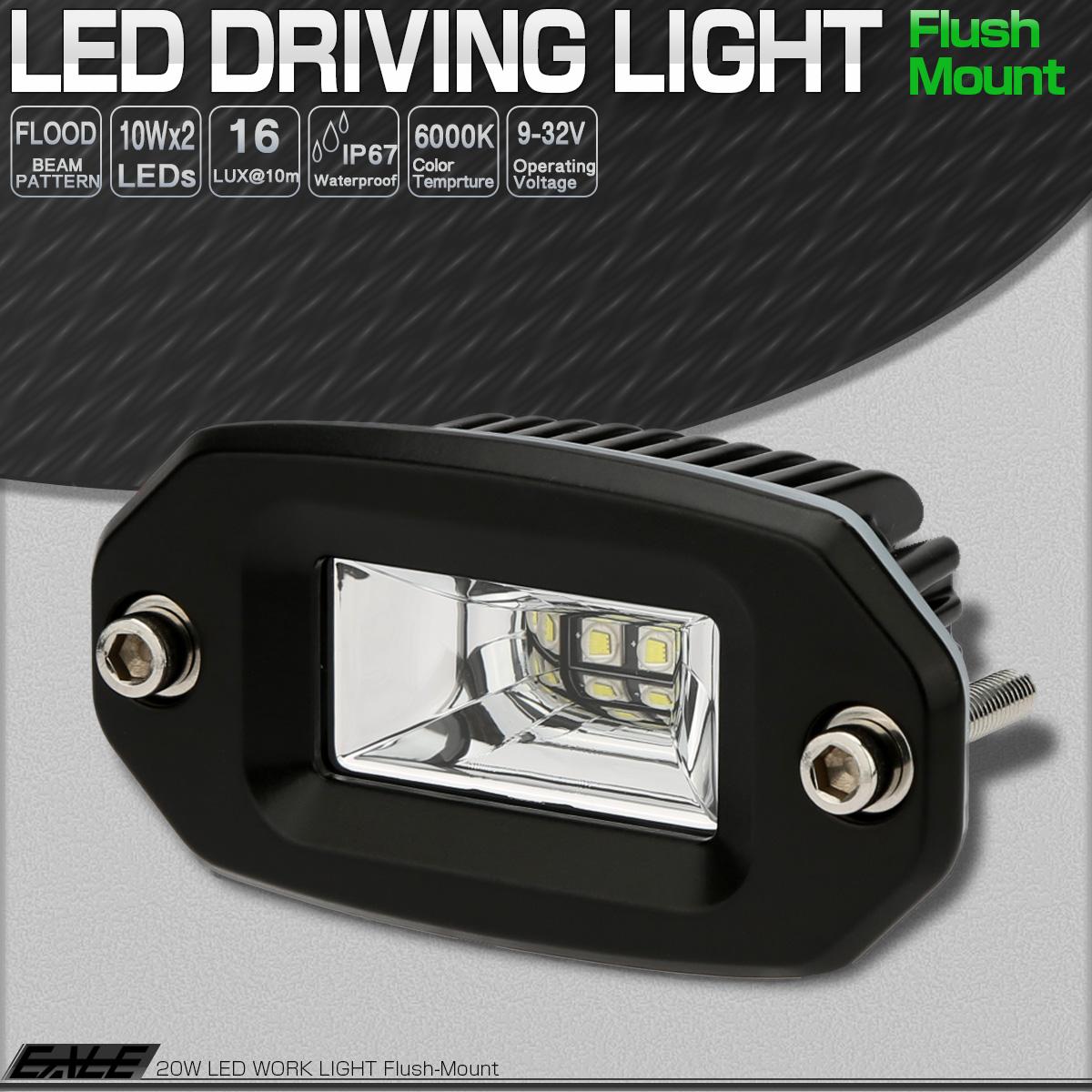 埋め込み専用 LED ライトポッド 20W フォグランプ バックランプ 作業灯 補助灯に フラッシュマウント型 12V/24V IP67 P-532