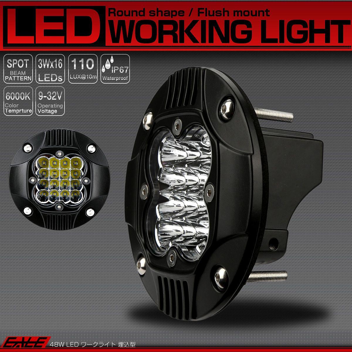 LED 作業灯 丸型 スポットライト 48W フォグランプ バックランプ 補助灯に フラッシュマウント型 12V/24V 防水IP67 P-538