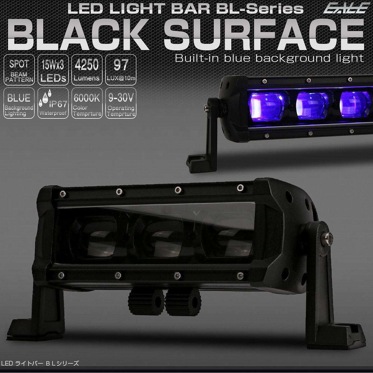 LEDライトバー 作業灯 45W 7インチ ブルー バックライト内蔵 ブラックインナー スポット 4250ルーメン 12V 24V P-541