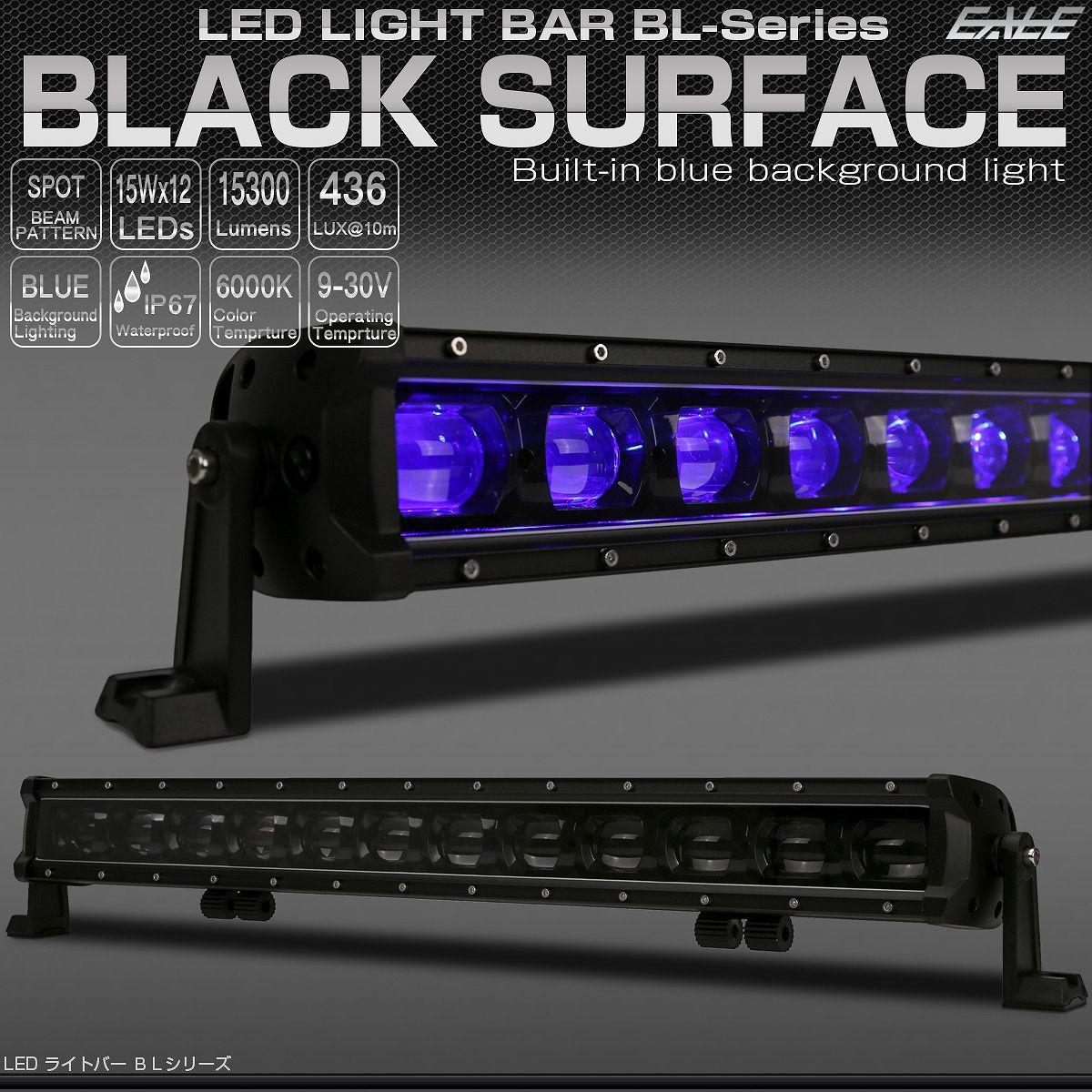 LEDライトバー 作業灯 180W 28インチ ブルー バックライト内蔵 ブラックインナー スポット 15300ルーメン 12V 24V P-544