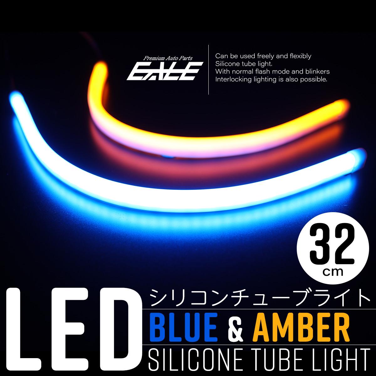 【ネコポス可】 LED シリコン チューブ ライト ウインカー連動機能付 32cm ブルー&アンバー発光 DC12V 2本セット P-556