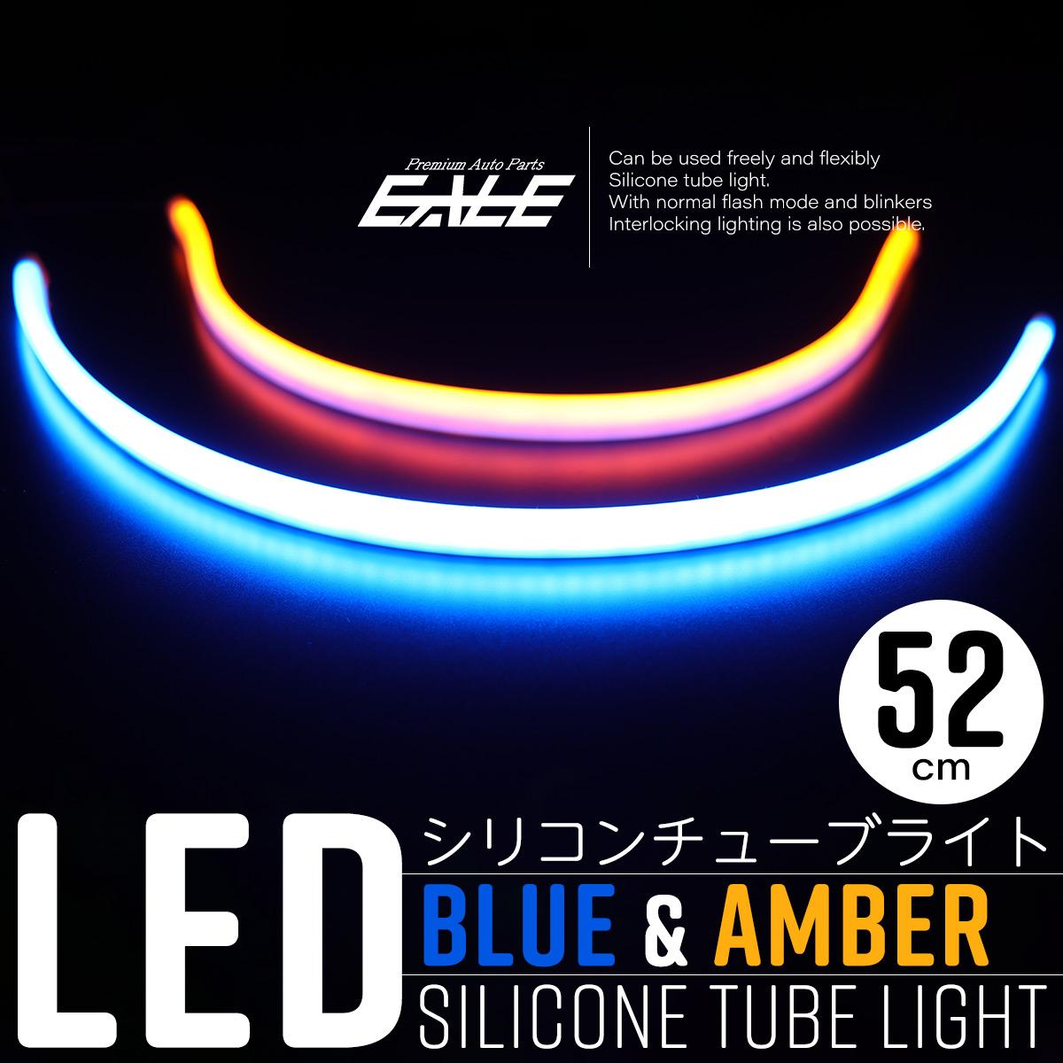 【ネコポス可】 LED シリコン チューブ ライト ウインカー連動機能付 52cm ブルー&アンバー発光 DC12V 2本セット P-558