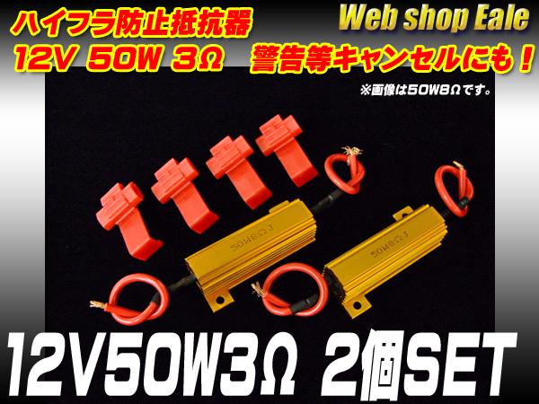 【ネコポス可】 ハイフラ防止抵抗器 12V50W3Ω 警告灯キャンセルにも ( P-57 )