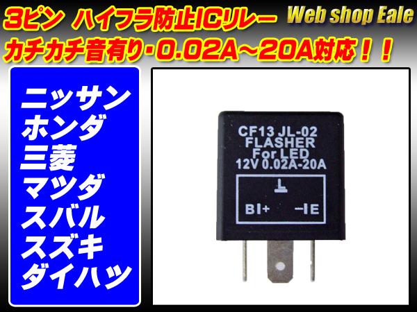 ハイフラ防止 ICリレー ニッサン ホンダ 三菱 マツダ ( P-61 )
