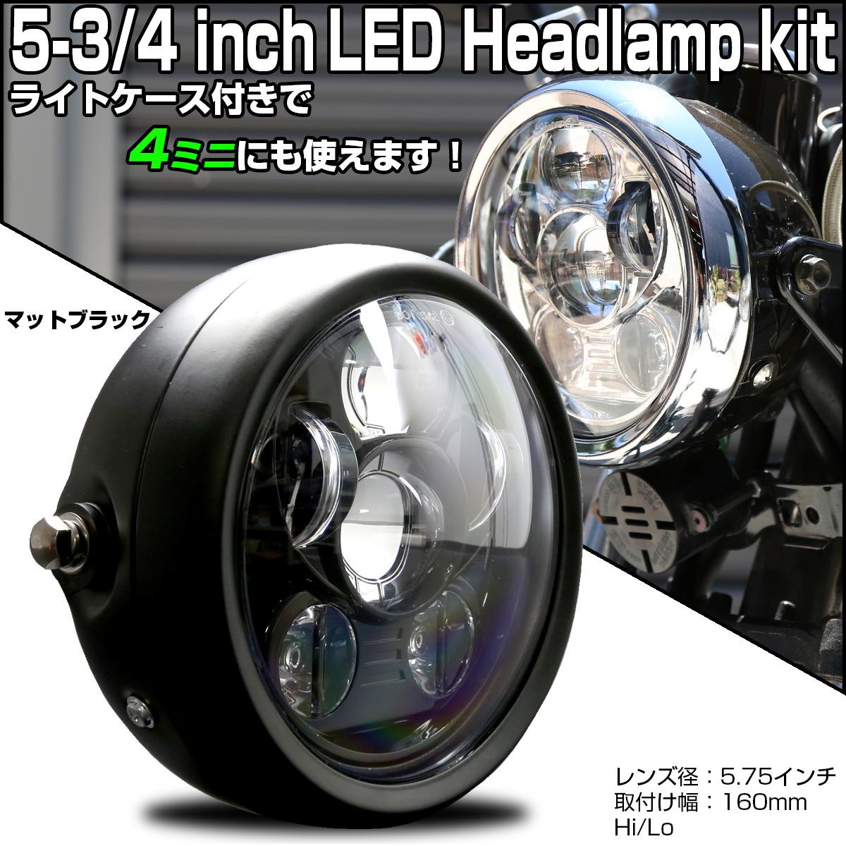 5-3|4インチ 汎用 LED ヘッドライト マットブラック 取付け幅160mmケース付き 多連プロジェクター 5.75インチ P-614-BK