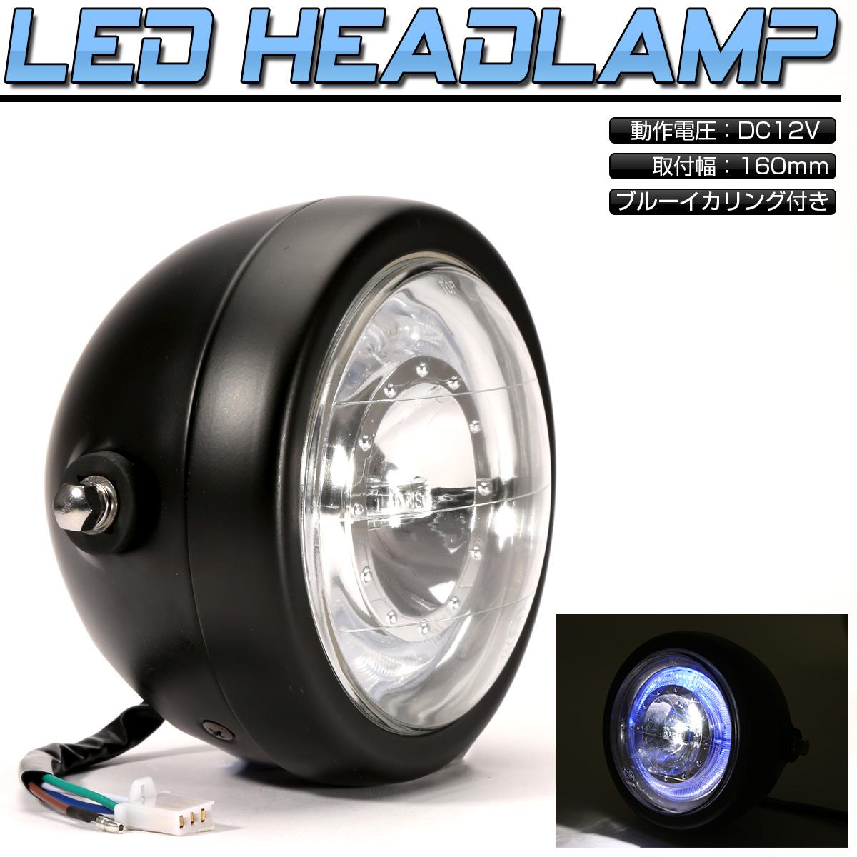 汎用 LEDヘッドランプ ユニット ブルー イカリング 取付け幅160mm ブラック ケース付 P-615