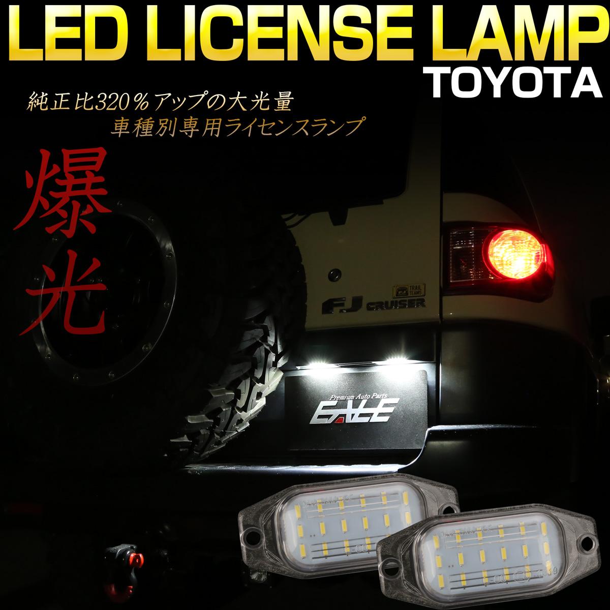 トヨタ FJ クルーザー GRJ15 80系 100系 ランドクルーザー 90系 120系 プラド LED ライセンスランプ ナンバー灯 高輝度 レンズ一体型 純白 6000K R-140